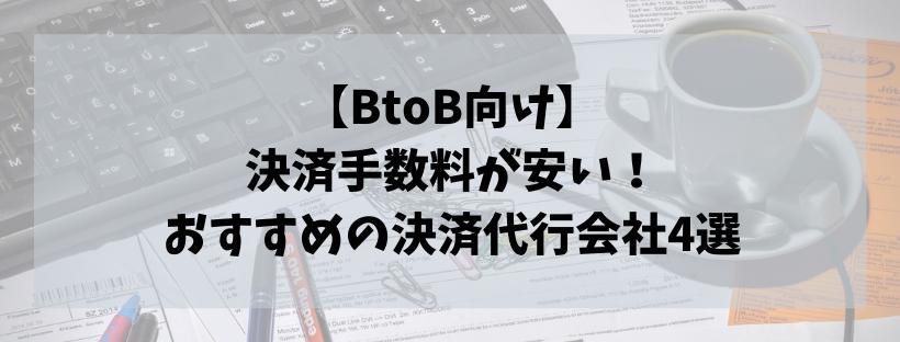 【BtoB向け】 決済手数料が安い! おすすめの決済代行会社4選