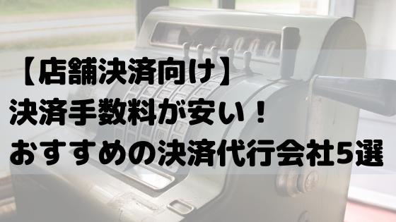 【店舗決済向け】 決済手数料が安い! おすすめの決済代行会社5選