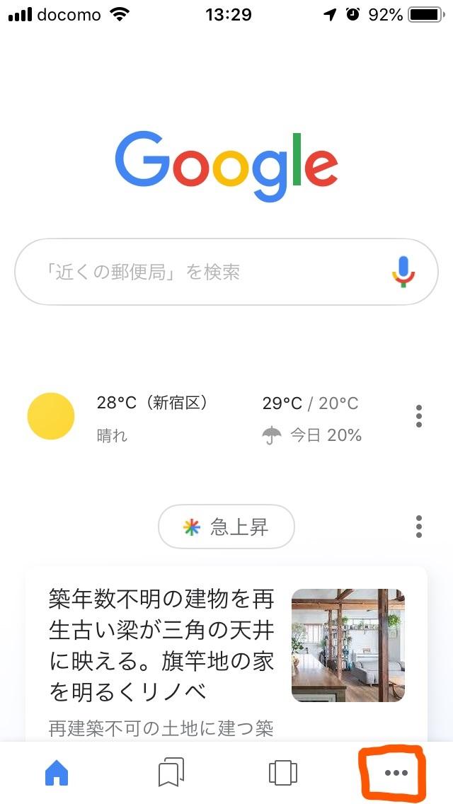 VPN不要で海外の検索結果を見る1