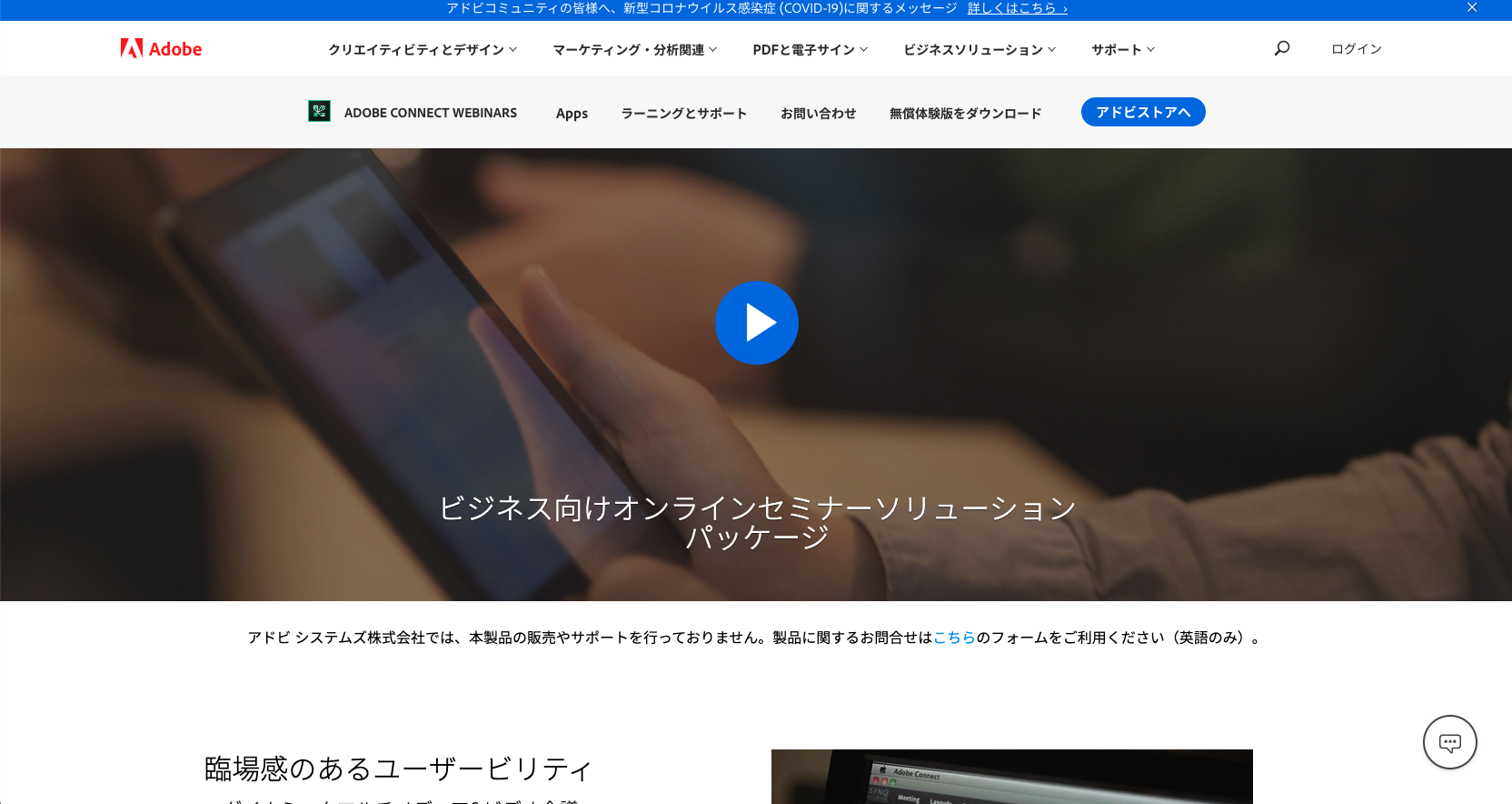 ウェビナーツール7:Adobe Connect Webinars
