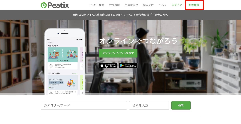 Peatix(ピーティックス)の新規登録